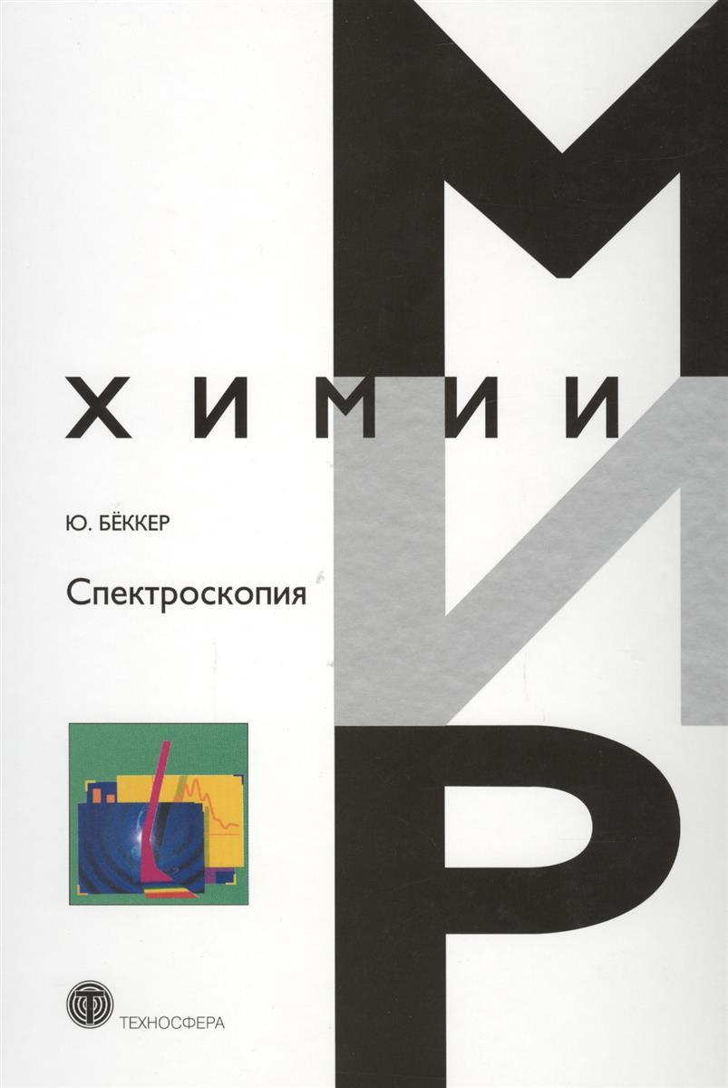 Беккер Ю.: Спектроскопия