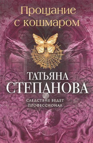Степанова Т. Прощание с кошмаром долгое прощание