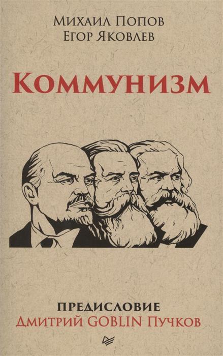 Попов М., Яковлев Е. Коммунизм цена