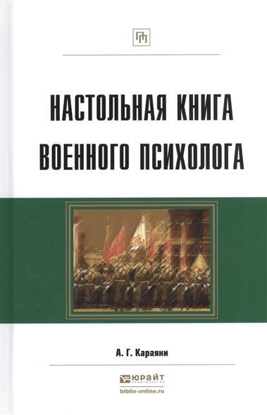 Настольная книга военного психолога. Практическое пособие