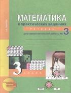 Математика в практических заданиях. Тетрадь для самостоятельной работы № 3. 3 класс. 2-е издание