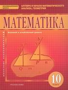Математика. Алгебра и начала математического анализа, геометрия. Базовый и углубленный уровни. Учебник. 10 класс