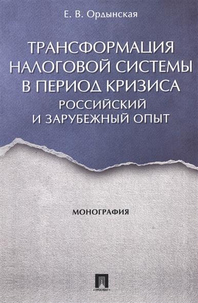 Трансформация налоговой системы в период кризиса. Российский и зарубежный опыт. Монография