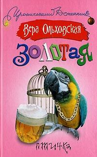 Ольховская В. Золотая птичка silverlit золотая птичка с кольцом