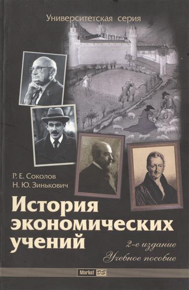 История эконом. учений