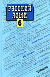 Русский язык 6 кл Учебник
