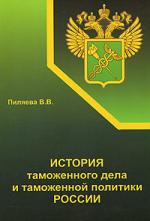 История тамож. дела и тамож. политики России