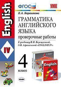 Грамматика англ. языка 4 кл Провер. работы