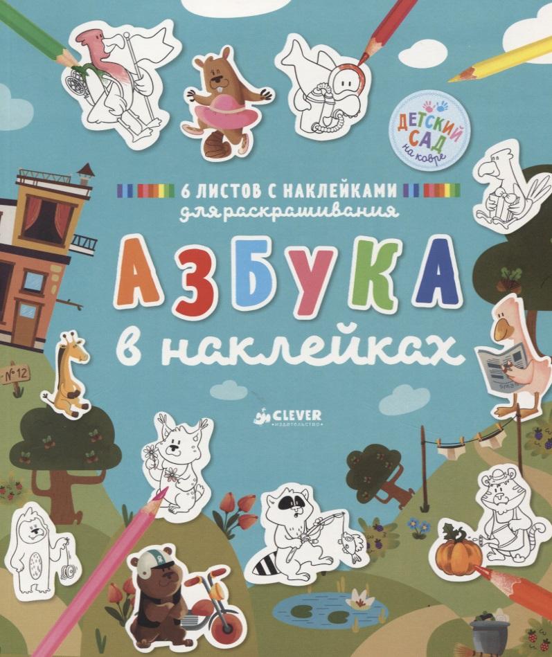 Шигарова Ю. Азбука в наклейках глотова в ю азбука разрезная животные
