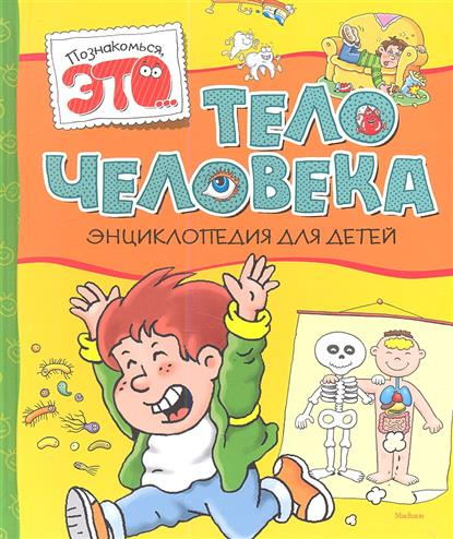 Прати Э. Тело человека. Энциклопедия для детей тело человека энциклопедия для маленьких почемучек