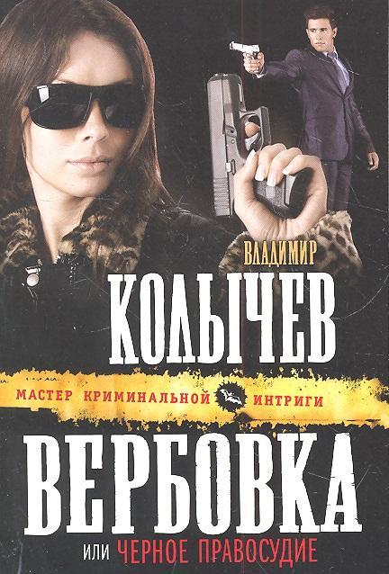 Колычев В. Вербовка, или Черное правосудие колычев владимир григорьевич чека или невеста мафии