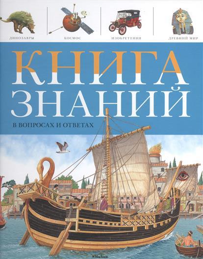 Книга знаний в вопросах и ответах