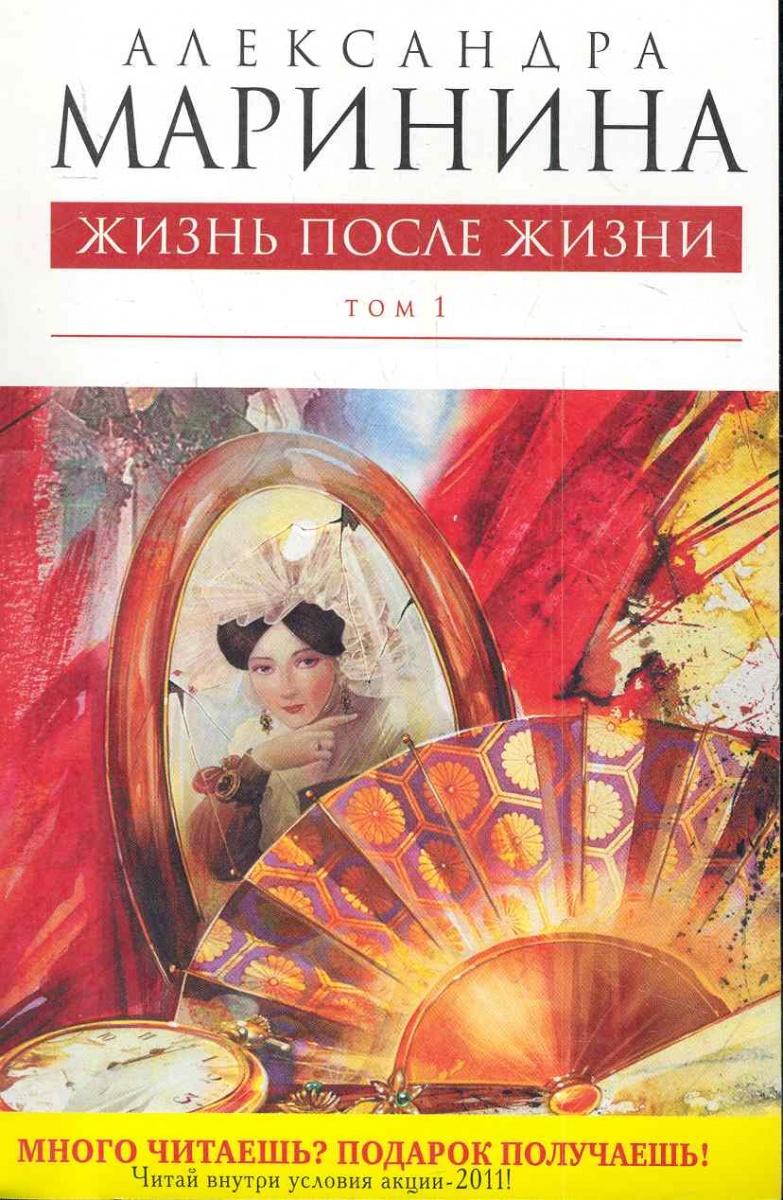 Маринина А. Жизнь после Жизни т. 1/2тт ISBN: 9785699505555 маринина а городской тариф 2тт