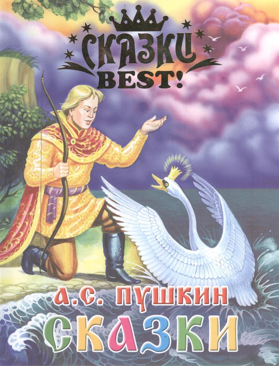 Пушкин А. А.С. Пушкин. Сказки росмэн сказки а с пушкин