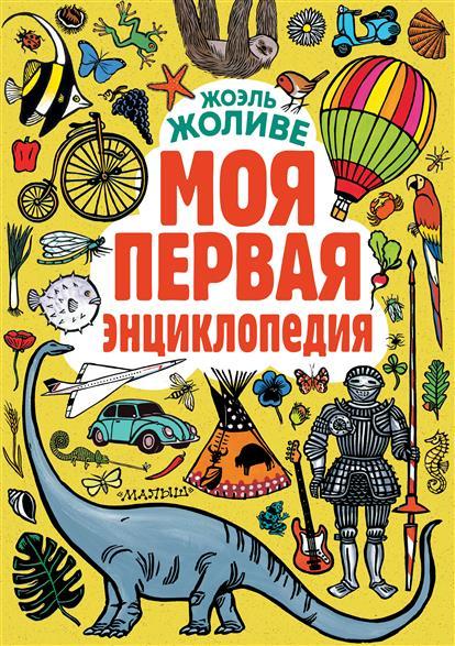 Жоливе Ж. Моя первая энциклопедия (комплект из 2 книг) серия моя первая библиотека комплект из 3 книг