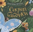 Секрет бабочки. Стихи