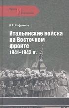 Итальянские войска на Восточном фронте. 1941 - 1943 гг.