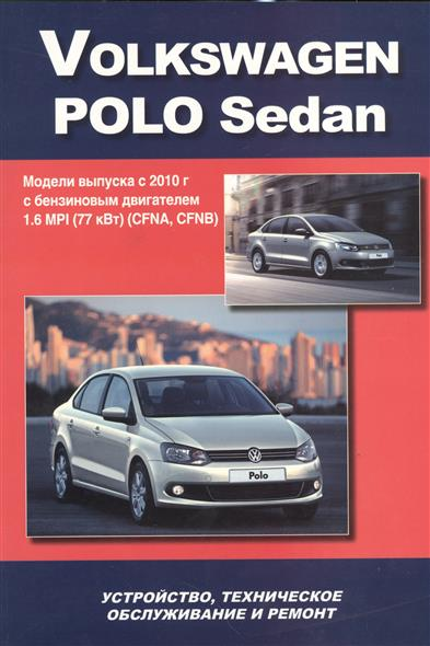 Volkswagen Polo Sedan. Модели выпуска с 2010 года с бензиновым двигателем 1,6 MPI (77 кВт) (СFNA, СFNB). Устройство, техническое обслуживание, ремонт ревин а ред volkswagen polo седан выпуска с 2010 года с двигателями 1 6 устройство обслуживание диагностика ремонт
