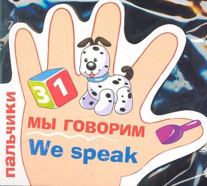 Пальчики. Мы говорим. We speak.