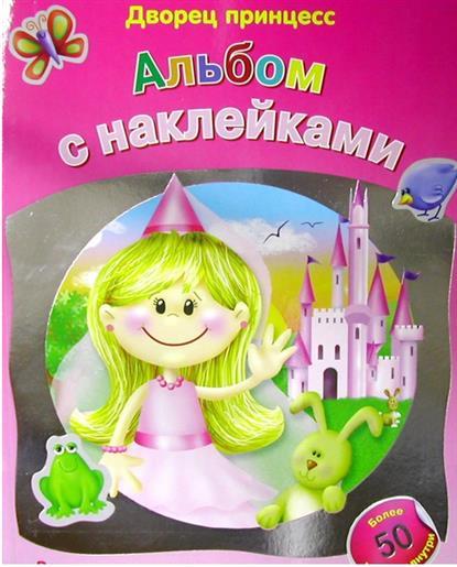 КН Дворец принцесс Альбом с накл.