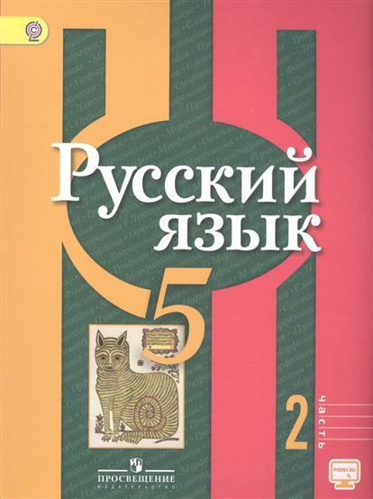 Русский язык. 5 класс. Учебник. В 2-х частях. Часть 2 (+ эл. Прил. На сайте)