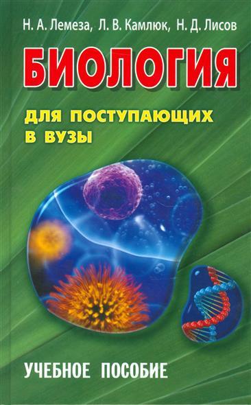 Лемеза Н., Камлюк Л., Лисов Н. Биология. Учебное пособие