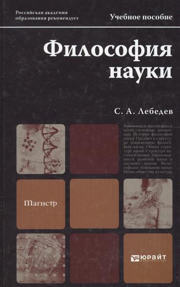 Лебедев С. Философия науки Учеб. пос.