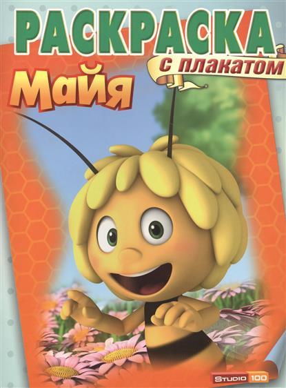 Евменова-Бондарева А. Раскраска с плакатом № РП 1420 (Пчелка Майя)