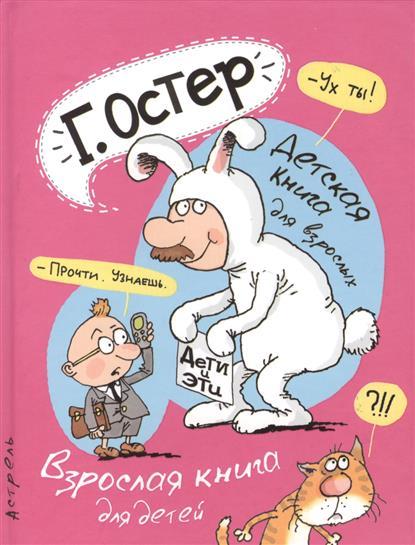 Остер Г. Дети и эти. Детская книга для взрослых. Взрослая книга для детей капитан детская и взрослая модульная мебель мдф