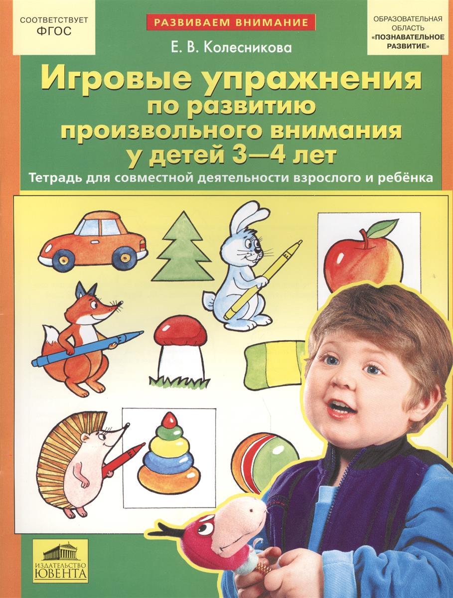 Игровые упражнения по развитию произвольного внимания у детей 3-4 лет. Тетрадь для совместной деятельности взрослого и ребенка