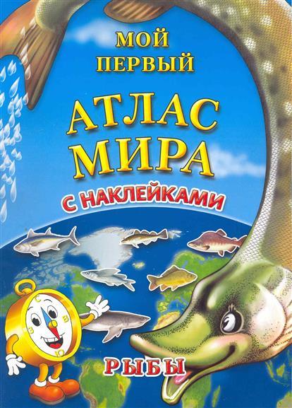 Мой первый Атлас Мира с накл. Рыбы