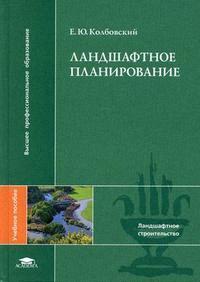 Колбовский Е. Ландшафтное планирование ISBN: 9785769538551