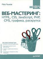 Ташков П. Веб-мастеринг на 100% HTML CSS JavaScript PHP CMS график раскрутка петр ташков веб мастеринг html css javascript php cms ajax раскрутка