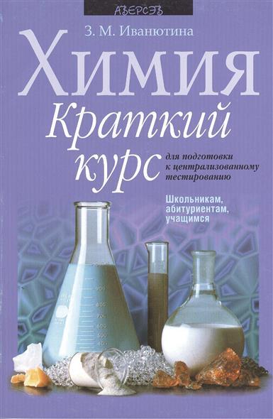 Иванютина З. Химия. Краткий курс для подготовки к централизованному тестированию. 2-е издание