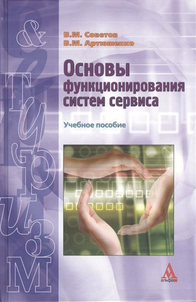 Основы функционирования систем сервиса: учебное пособие