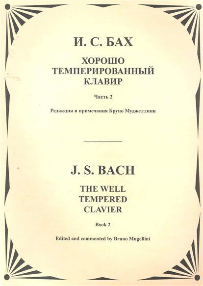Хорошо темперированный клавир Ч.2