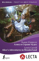 Алиса в Стране чудес. Alice's Adventures in Wonderland + аудиоприложение LECTA