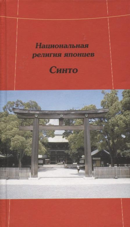 Национальная религия японцев. Синто