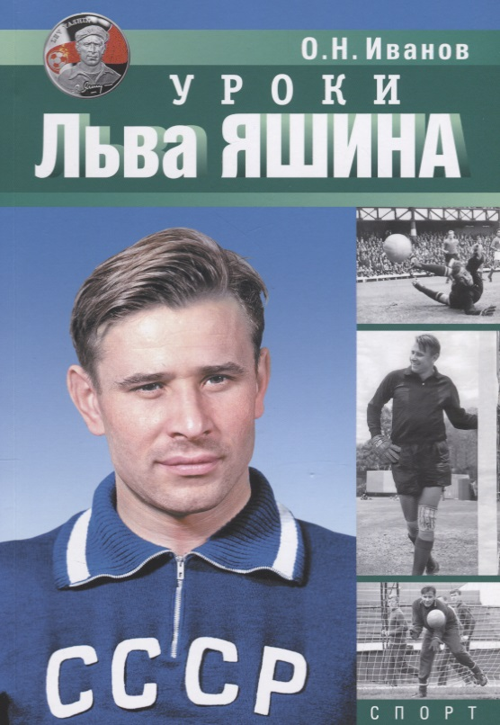 Иванов О. Уроки Льва Яшина ISBN: 9785950018060