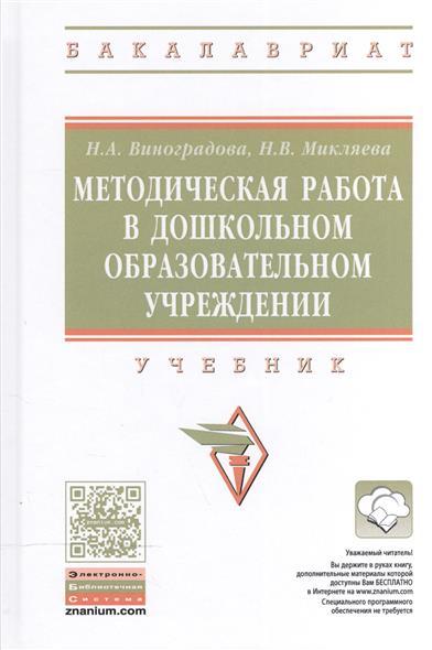 Виноградова Н., Микляева Н. Методическая работа в дошкольном образовательном учреждении. Учебник