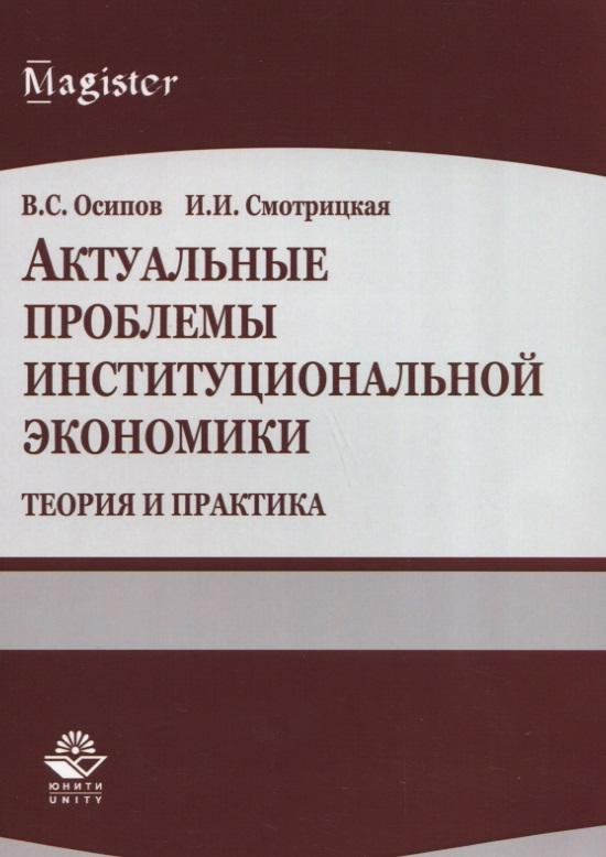 Актуальные проблемы институциональной экономики. Теория и практика. Учебное пособие