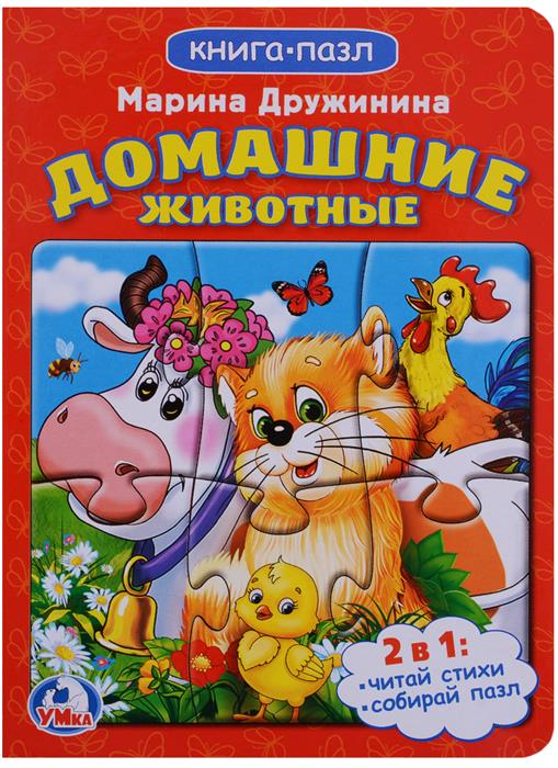 Дружинина М Домашние животные Книжка с пазлом