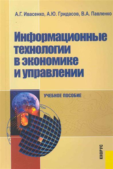 Информационные технологиии в экономике и управлении