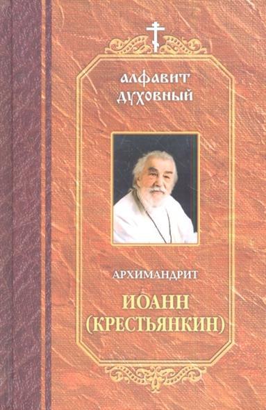 Архимандрит Иоанн (Крестьянкин)