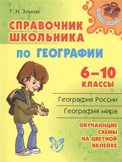 Справочник школьника по географии. 6-10 классы