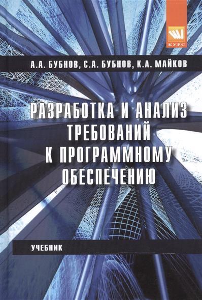 Разработка и анализ требований к программному обеспечению. Учебник
