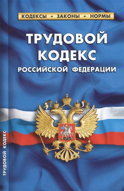Трудовой кодекс Российской Федерации. По состоянию на 1 октября 2017 года