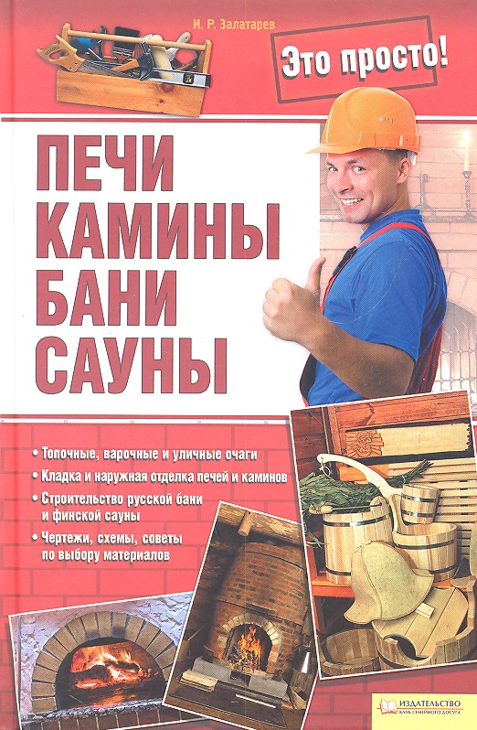 Залатарев И. Печи, камины, бани, сауны бани
