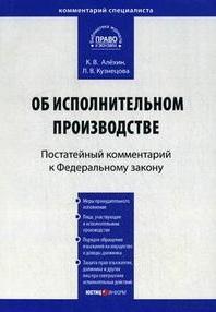 Комм. к ФЗ Об исполнительном производстве