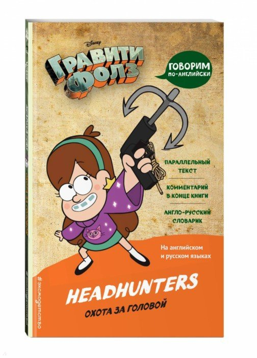 Вьюницкая Е. (ред.) Гравити Фолз. Охота за головой / Headhunters nesbo j headhunters